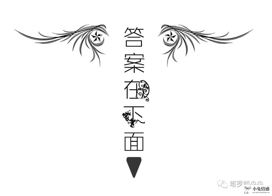 <b>塔罗牌占卜:什么时候你才能遇到【可遇不可求】的爱情</b>