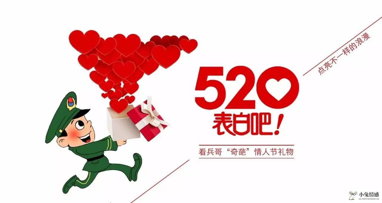 """520,这样的表白""""很军人"""",这样的礼物""""很专属""""!"""