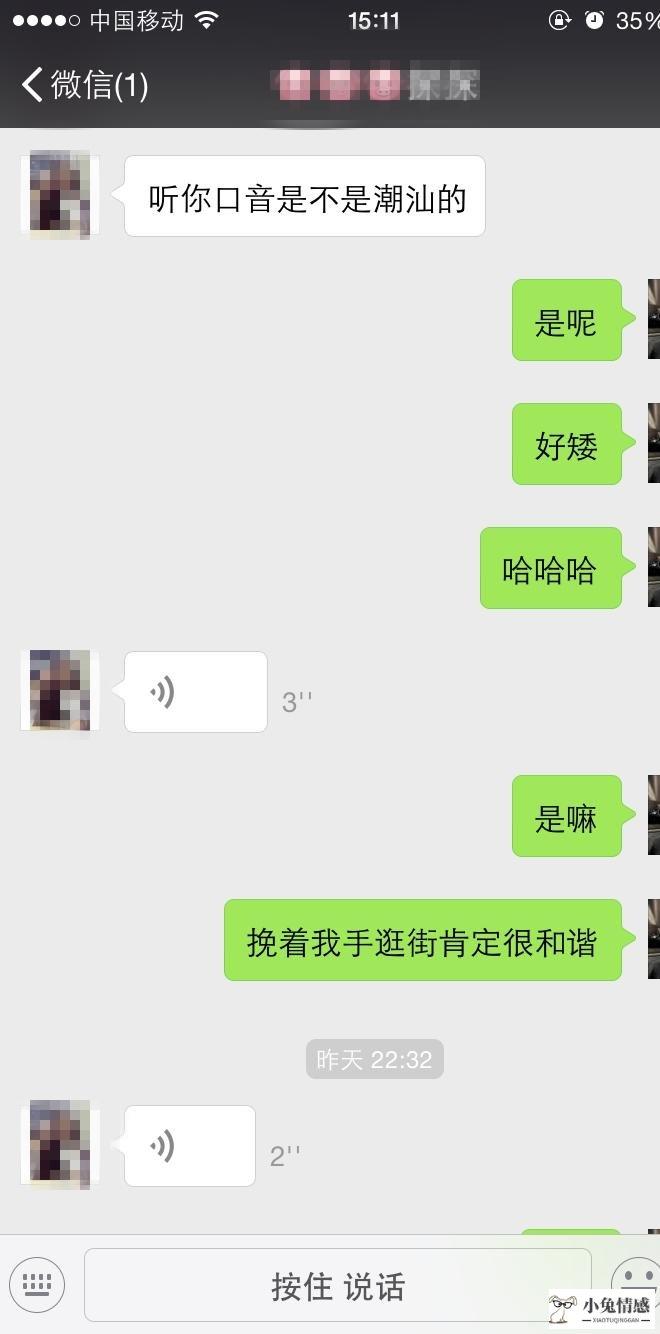 """社交恋爱中高阶的聊天技巧——""""推拉"""""""